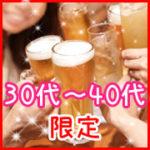 30代~40代限定【飲み会コン】
