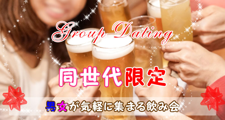 同世代【飲み会コン】