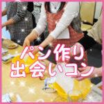 パン作り体験出会いコン