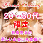 20代~30代同世代【飲み会コン】